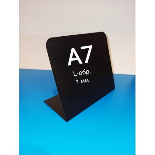 Ценник Меловой табличка L-образный А7  (74х105мм) пластик 1мм.