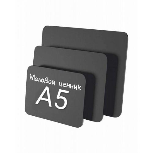 Меловая табличка-ценник А5 купить у производителя в Москве оптом и в розницу