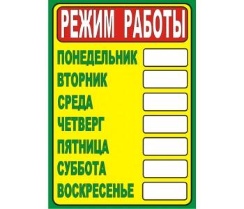 Табличка Режим работы А4 формат