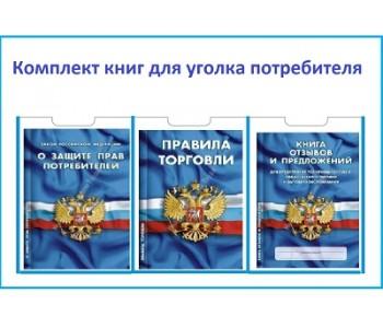 "Комплект 3-х книг ФЗ ""Защита прав потребителя"""