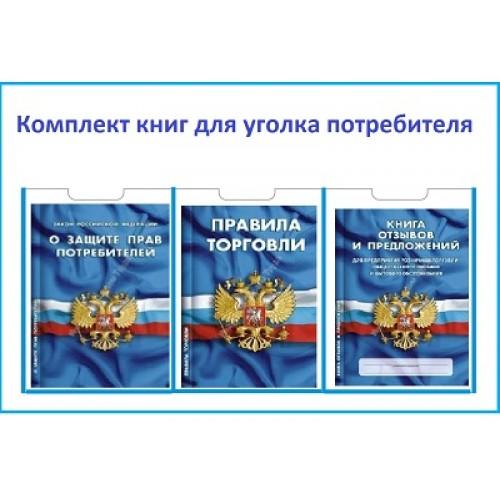 книги для уголка потребителя комплект