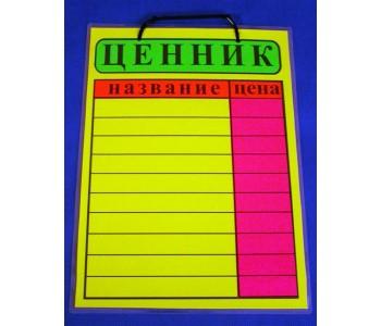 Табличка  Ценник А3 формат
